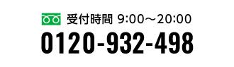 0120-932-498