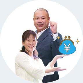 金利・手数料0(ゼロ)!