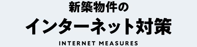 新築物件のインターネット対策