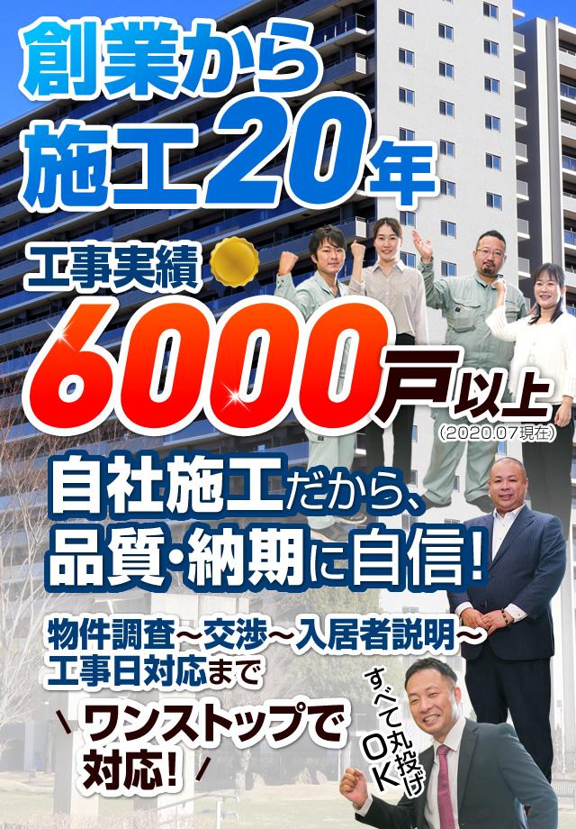 創業から施工20年工事実績6000戸以上|スマホ
